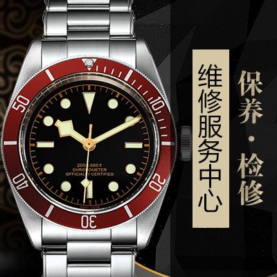 帝舵全新推出碧湾1958型18K手表(图)